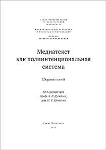 Сборник статей 2012: «Медиатекст как полиинтенциональная система»