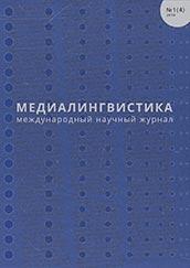 Медиалингвистика 2014 выпуск 1 (4)
