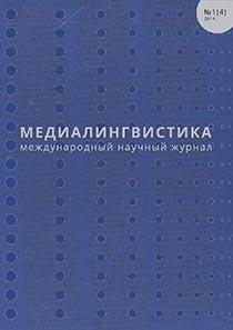 """2014 выпуск № 1 (4) - Журнал """"Медиалингвистика"""""""