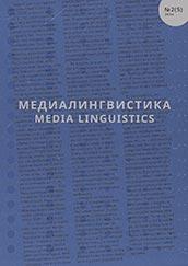 Медиалингвистика 2014 выпуск 2 (5)