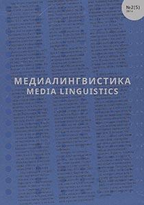 """2014 выпуск № 2 (5) - Журнал """"Медиалингвистика"""""""
