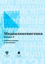 Медиалингвистика 2014 спецвыпуск 3