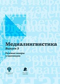 """2014 спецвыпуск 3 - Журнал """"Медиалингвистика"""""""