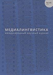 Медиалингвистика 2015 выпуск 1 (6)