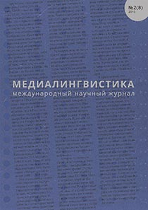 """2015 выпуск № 2 (8) - Журнал """"Медиалингвистика"""""""