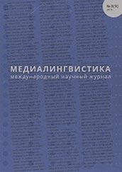 Медиалингвистика 2015 выпуск 3 (9)