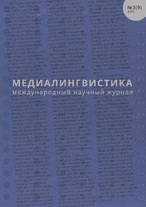 """2015 выпуск № 3 (9) - Журнал """"Медиалингвистика"""""""