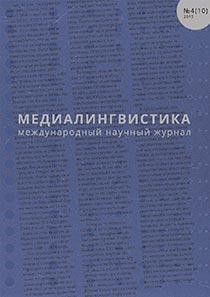 """2015 выпуск № 4 (10) - Журнал """"Медиалингвистика"""""""