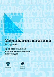 """2015 спецвыпуск 4 - Журнал """"Медиалингвистика"""""""