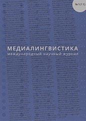 Медиалингвистика 2016 выпуск 1 (11)