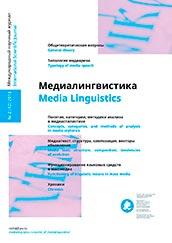 Медиалингвистика 2016 выпуск 2 (12)