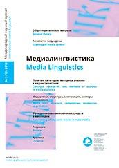 Медиалингвистика 2016 выпуск 3 (13)