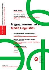 Медиалингвистика 2016 выпуск 4 (14)