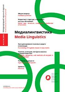 """2016 выпуск № 4 (14) - Журнал """"Медиалингвистика"""""""