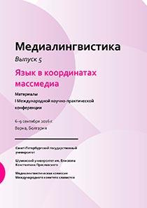 """2016 спецвыпуск 5 - Журнал """"Медиалингвистика"""""""