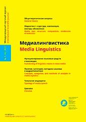 Медиалингвистика 2017 выпуск 1 (16)