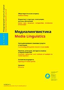 """2017 выпуск № 1 (16) - Журнал """"Медиалингвистика"""""""