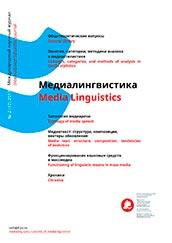 Медиалингвистика 2017 выпуск 2 (17)