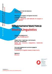 """2017 выпуск № 2 (17) - Журнал """"Медиалингвистика"""""""