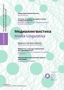 """2017 выпуск № 3 (18) - Журнал """"Медиалингвистика"""""""