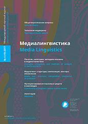 Медиалингвистика 2017 выпуск 4 (19)