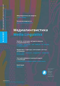 """2017 выпуск № 4 (19) - Журнал """"Медиалингвистика"""""""