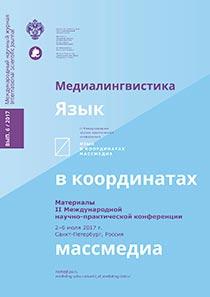 """2017 спецвыпуск 6 - Журнал """"Медиалингвистика"""""""