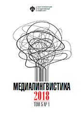 Медиалингвистика. 2018. Том 5, № 1
