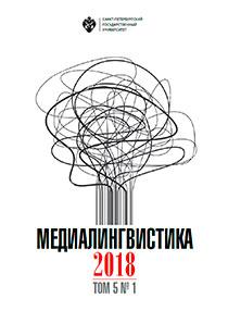Журнал «Медиалингвистика». 2018. Том 5, № 1