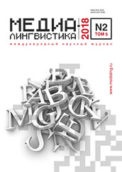 Media Linguistics Journal. 2018. Vol. 5, No. 2