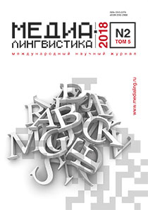 Media Linguistics. Volume 5. No. 2. 2018