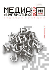 Media Linguistics Journal. 2018. Vol. 5, No. 3