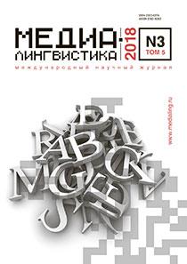 Media Linguistics. Volume 5. No. 3. 2018