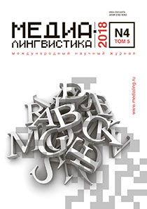Media Linguistics. Volume 5. No. 4. 2018​