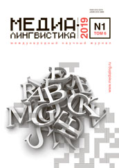 Медиалингвистика. 2019. Том 6, № 1