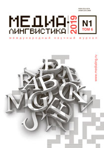 Журнал «Медиалингвистика». 2019. Том 6, № 1