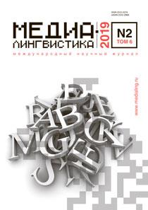 Журнал «Медиалингвистика». 2019. Том 6, № 2