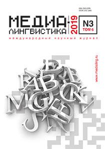 Журнал «Медиалингвистика». 2019. Том 6, № 3