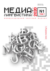 Журнал «Медиалингвистика». 2020. Том 7, № 1