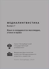 Медиалингвистика 2020 спецвыпуск 7