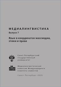 """2020 спецвыпуск 7 - Журнал """"Медиалингвистика"""""""