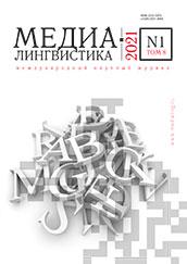 Media Linguistics Journal. 2021. Vol. 8, No. 1