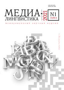 Media Linguistics Journal. Volume 8. No. 1. 2021