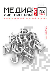 Media Linguistics Journal. 2021. Vol. 8, No. 2