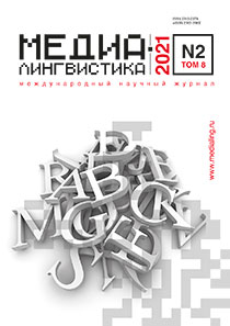 Журнал «Медиалингвистика». 2021. Том 8, № 2