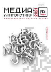 Media Linguistics Journal. 2021. Vol. 8, No. 3