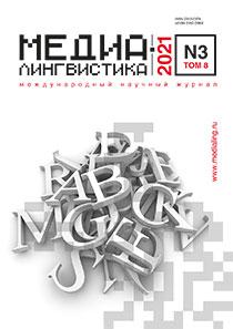 Media Linguistics Journal. Volume 8. No. 3. 2021