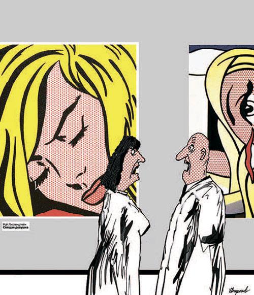 Карикатура В. Богорада к тексту «Песни художника. Кукарача». Журнал Медиалингвистика